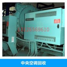 北京怀柔中央空调回收二手电器设备废旧中央空调机组高价回收图片