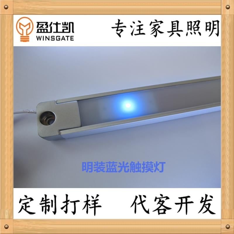 YL314明装触摸感应铝条灯 YL314明装蓝点触摸感应铝条灯