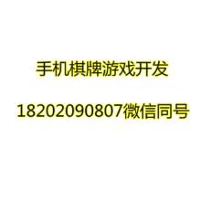 广西武宣房卡游戏手机房卡游戏开发图片