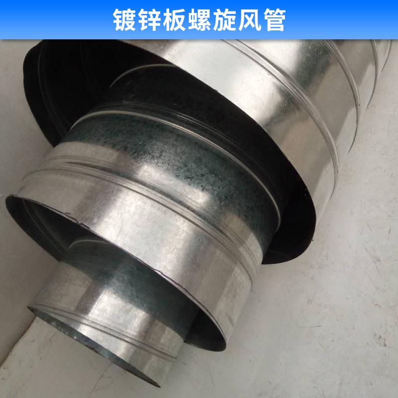 镀锌板螺旋风管 镀锌板圆形螺旋风管 双层保温螺旋大型风管 厂家直销