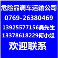 惠州平板车出租公司 惠州高栏车厢式车冷藏车微型车出租公司 东莞到济南青岛物流货运公司