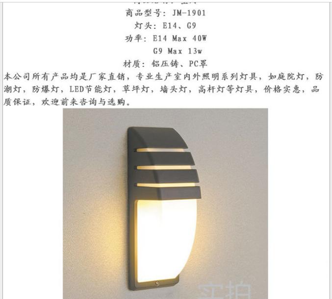 LED户外壁灯欧式庭院灯 农村项目别墅灯防水防潮拖鞋小夜灯饰灯具