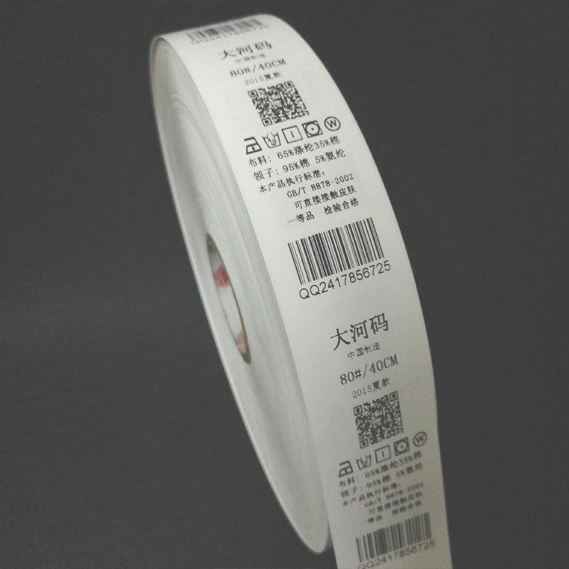 大河码手撕条码带、可打印手撕带手撕条码带、可打印手撕带、表面光滑手撕带、手撕条码胶带