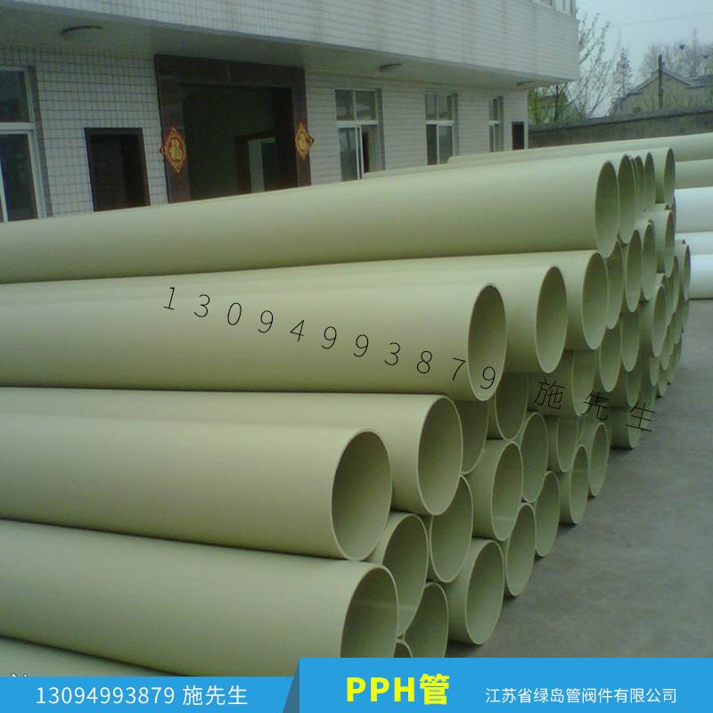 江苏绿岛管阀件PPH管批发改性均聚聚丙烯耐高温抗腐蚀塑料管材