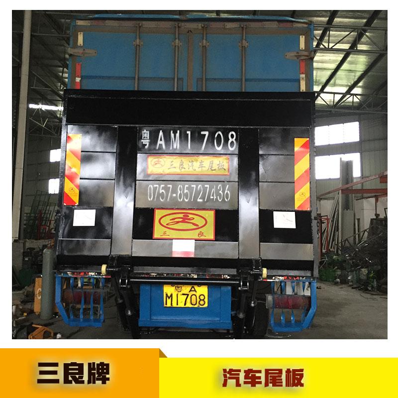 汽车尾板制造 定制电动液压升降尾板 货车汽车装卸尾板 液压起重装卸设备 厂家直销