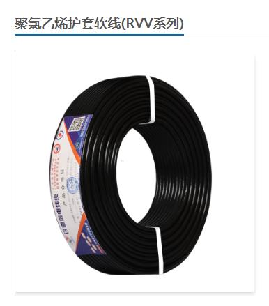 RVV电源线超五类网线六类网线