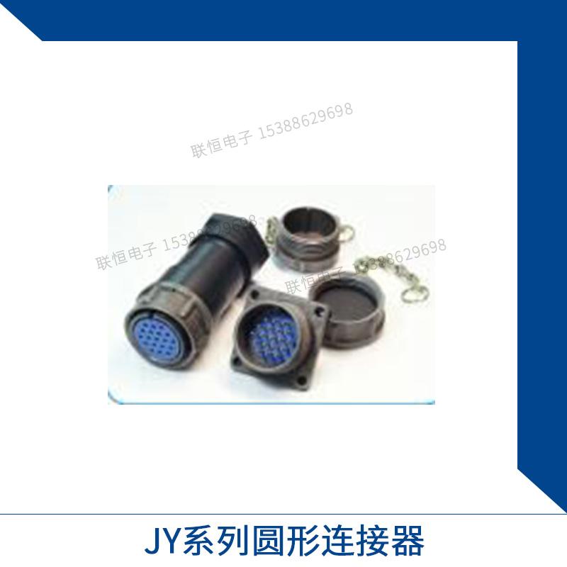 厂家直销 圆形防水 JY系列圆形连接器 执行传感连接器