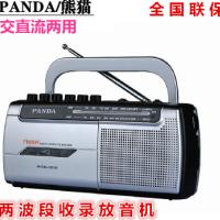 PANDA/熊猫6500便携式