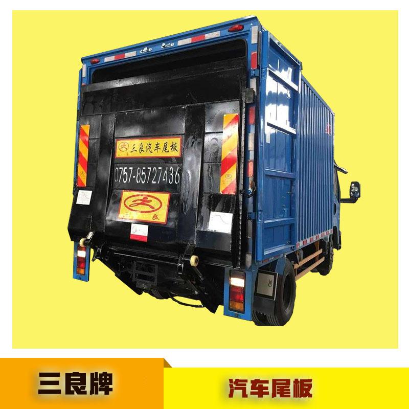 汽车尾板生产 液压起重装卸设备 定制电动液压升降尾板 货车汽车装卸尾板 欢迎来电咨询