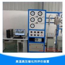高温高压催化剂评价装置铝合金型材搭建多级关联保护系统厂家直销批发