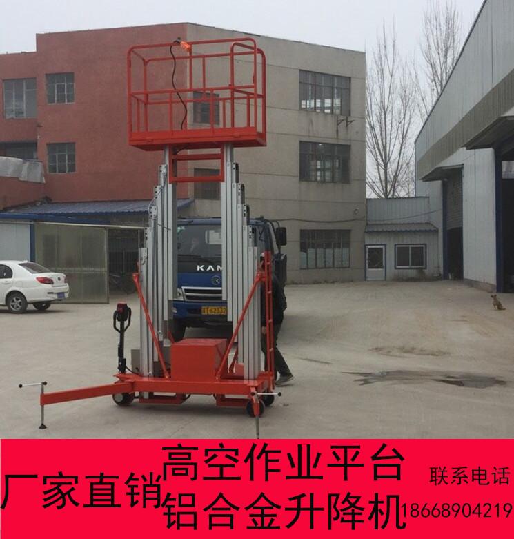 铝合金式升降机高空作业平台云梯单双柱液压升降车  山东铝合金式升降机厂家
