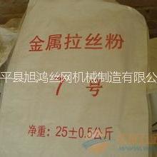 安平县拔丝粉拉丝粉厂家拉丝润滑剂价格拉丝附属配件及耗材 拔丝粉拉丝粉拉丝模批发