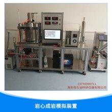 岩心成岩模拟装置高温高压釜力学控制系统数据采集欢迎来电订购批发