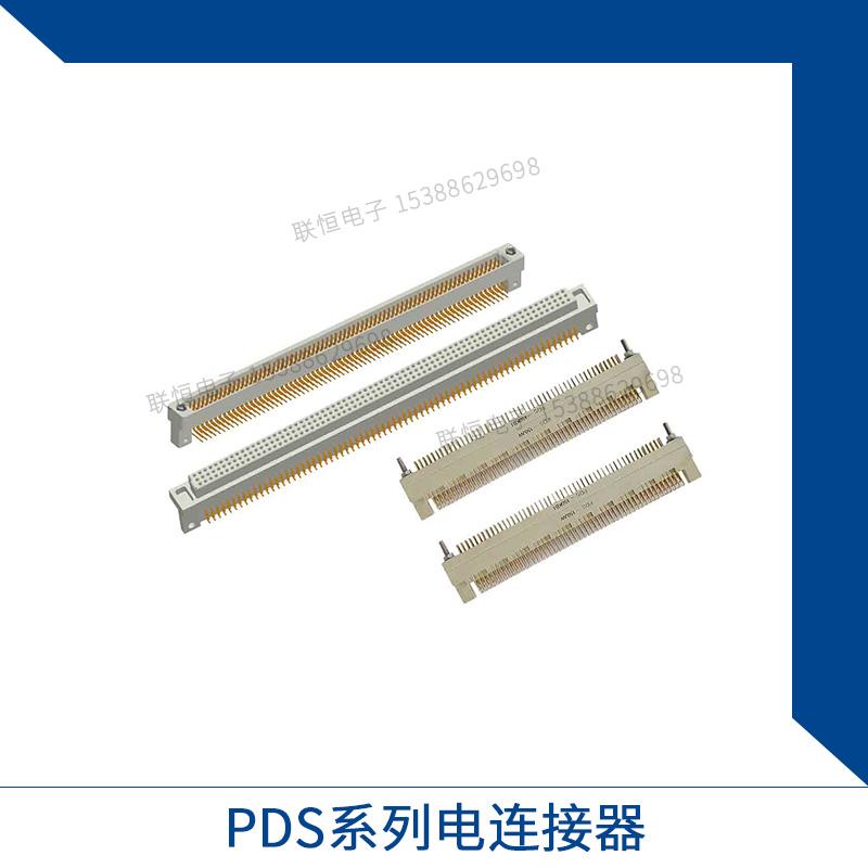 厂家优惠供应 PDS系列电连接器 原装进口连接器