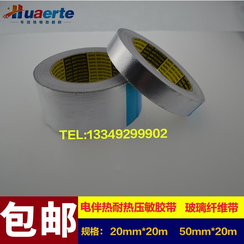 伴热电缆固定耐热压敏胶带玻璃纤维布胶带