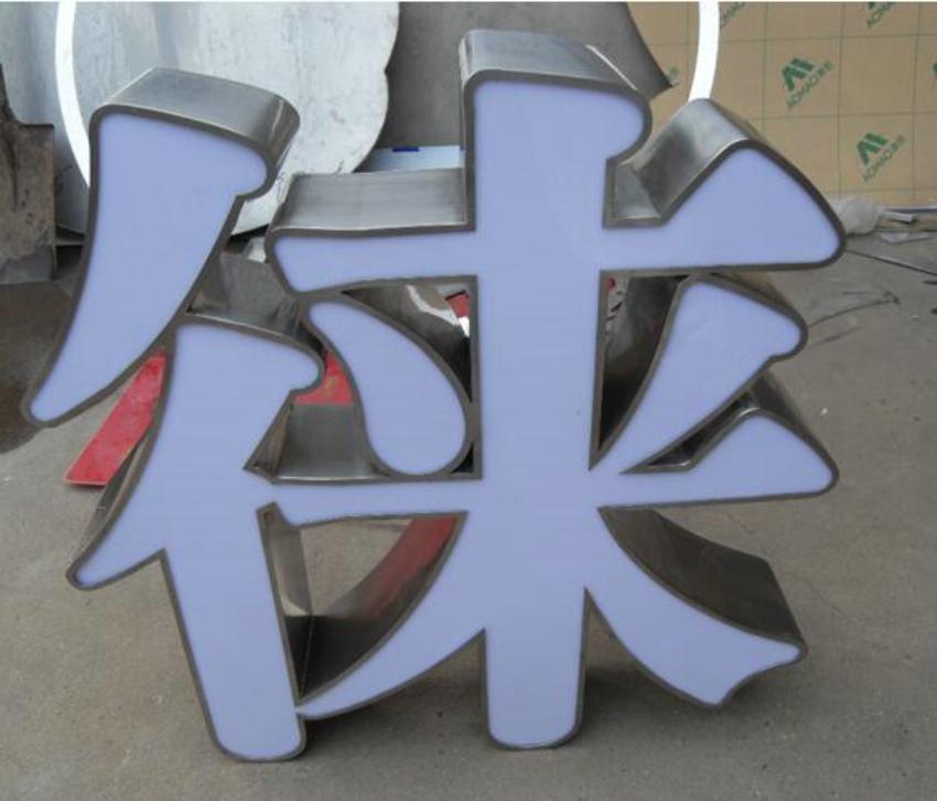 江苏拉丝不锈钢立体字厂家 不锈钢拉丝立体字来图样定做