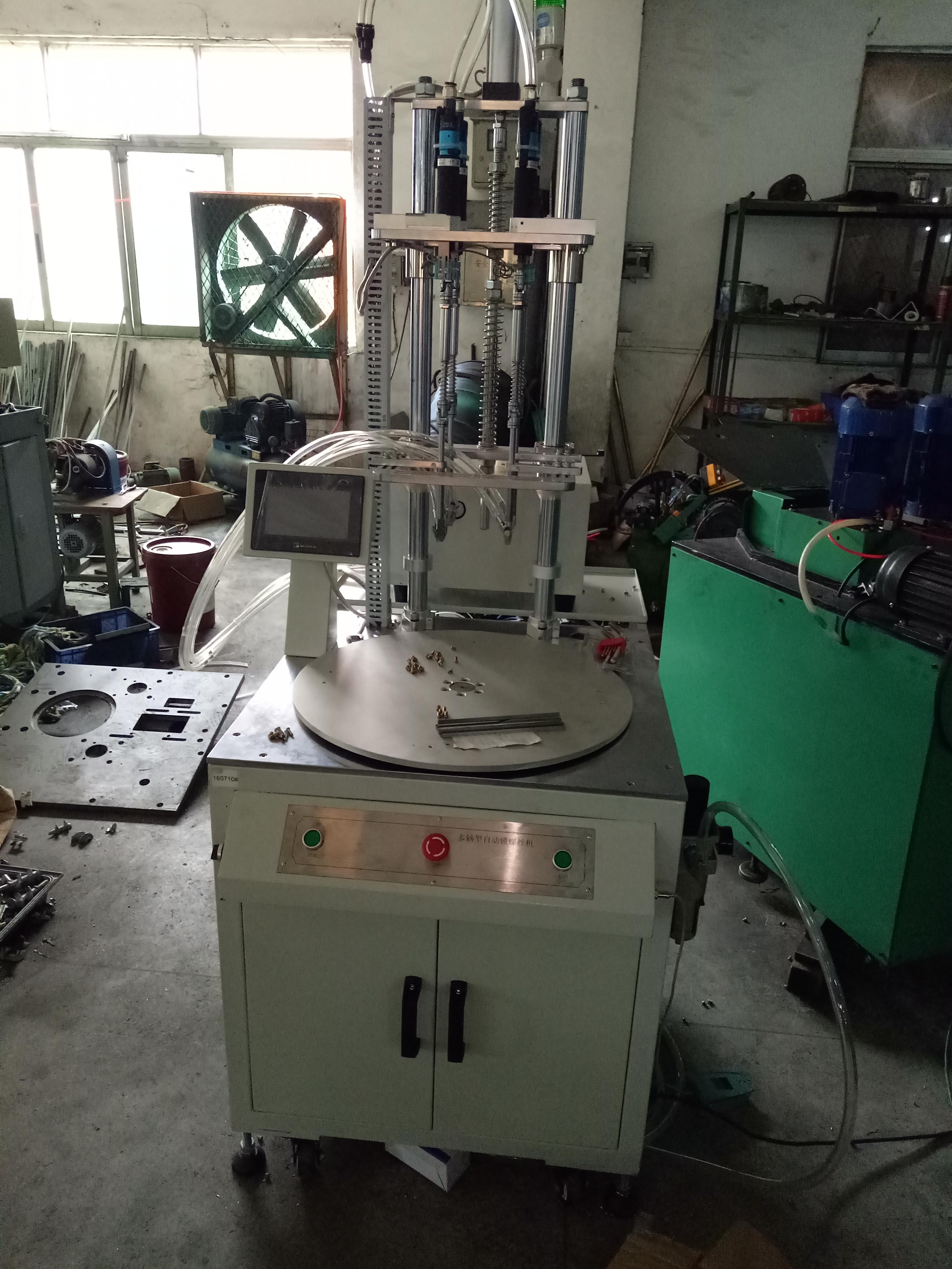 广州自动锁螺丝机厂家出售 广州自动锁螺丝机供应商 广州自动锁螺丝机价格 广州自动锁螺丝机哪家好