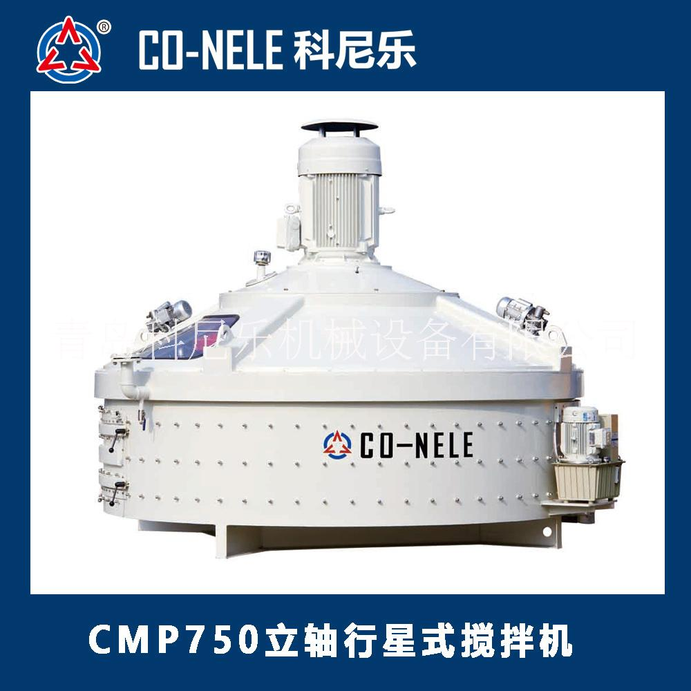 科尼乐 CMP750立式行星混凝土搅拌机