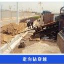 管道工程定向钻穿越施工地下管路非开挖铺设定向钻机过道穿越