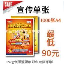 珠海嘉兆印刷厂宣传单张1000张A4纸只需要90元宣传单张印刷批发