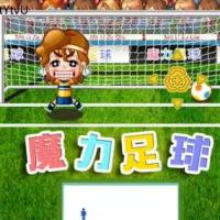 魔力足球软件开发