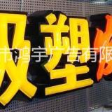 户外吸塑发光字须制作 广州吸塑发光字须安装led吸塑发光字须设计