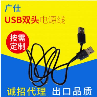 厂家供应USB双头线 手机usb充电线 多功能手机充电器批发 USB双头电源线