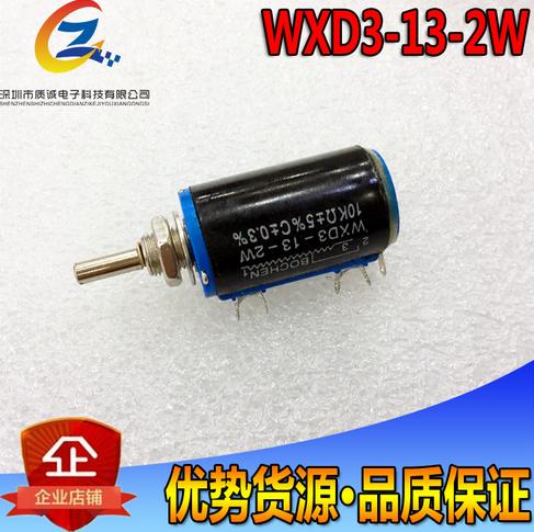 1套|电位器+旋钮WXD3-13-2W 1K/2.2K/3.3K/4.7K/5.6K/10K/22K/47K