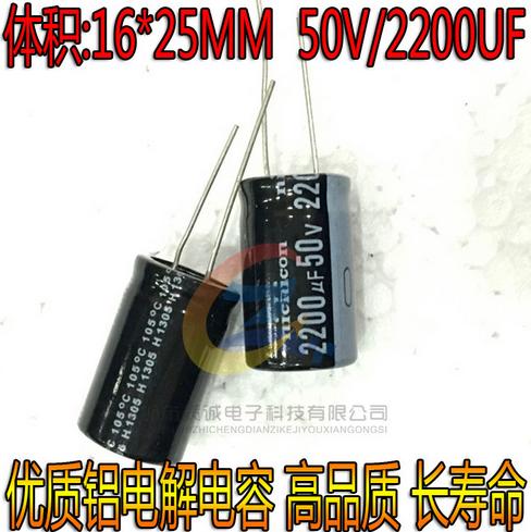 优质铝电解电容 50V 2200UF 体积:16*25MM 50V/2200UF 高品质