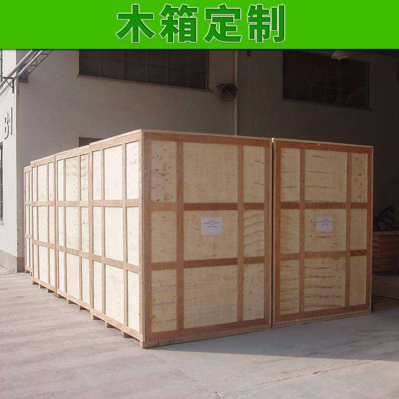 厂家直销优质木箱定制  杂物储物 熏蒸周转 原木木箱 品质实木
