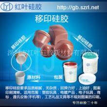 高品质移印硅胶