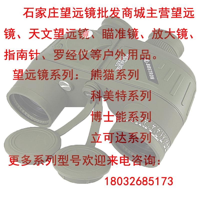 石家庄望远镜批发商城供应望远镜、放大镜、指南针、显微镜
