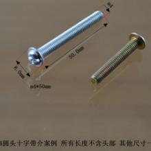 M3M4M5圆头十一字带介大扁头带垫螺钉家具螺丝五金配件拉手螺批发