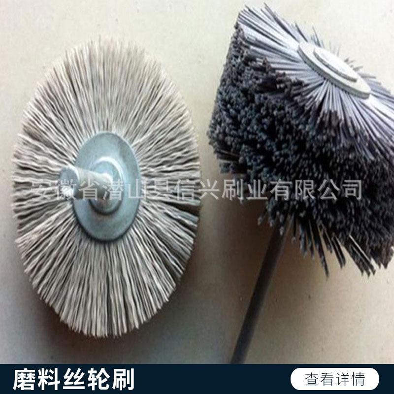 安庆市磨料丝轮刷制作厂家磨料丝轮刷制作 磨料丝抛光轮 磨料丝轮刷 研磨轮刷 厂家直销