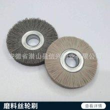 磨料丝轮刷制作磨料丝抛光轮磨料丝轮刷研磨轮刷厂家直销批发