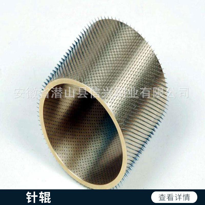 针辊价格 薄膜刺孔铜板针辊 塑料开网针辊 铝箔打孔针辊 欢迎来电咨询