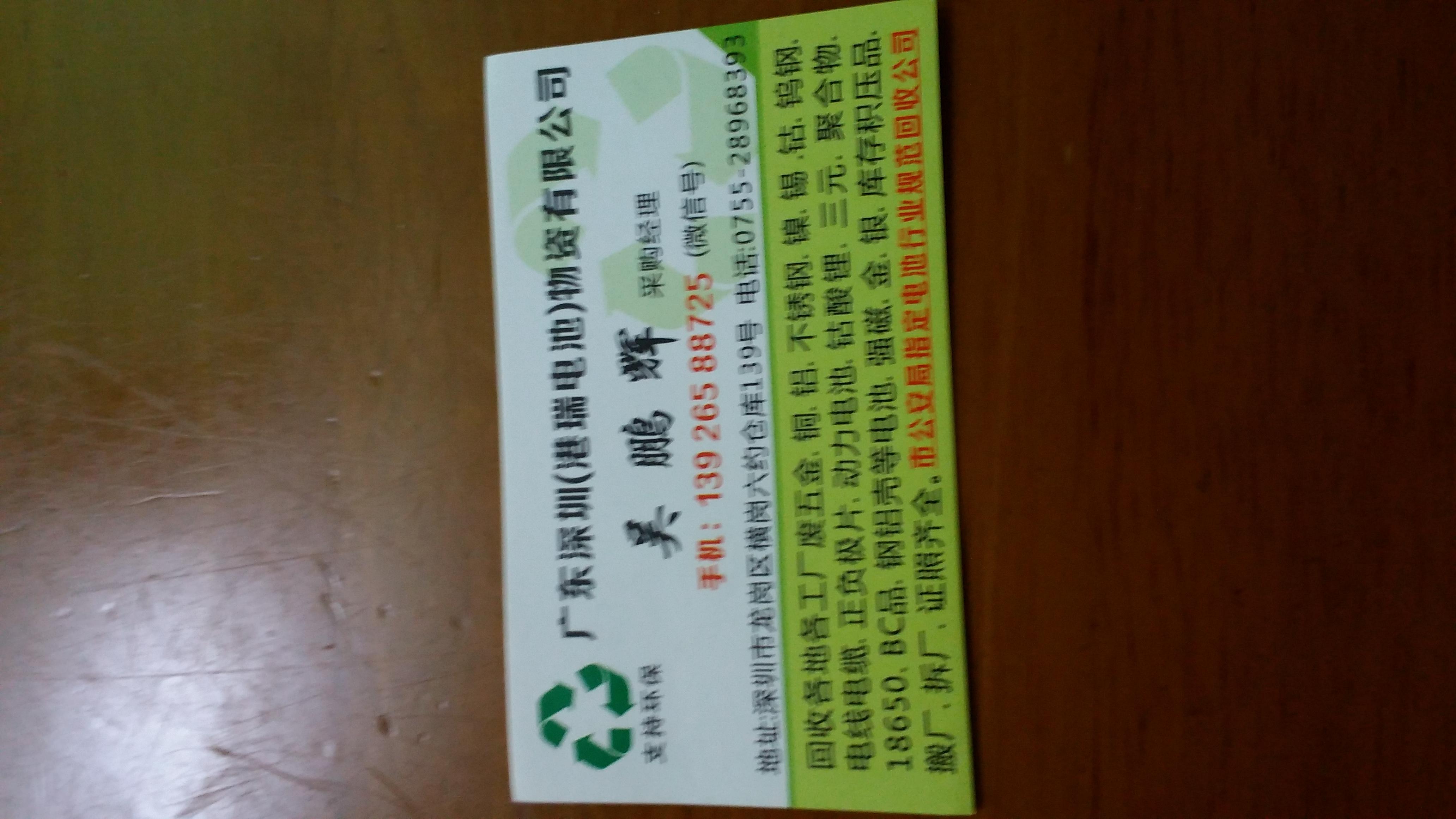 深圳港瑞电池回收