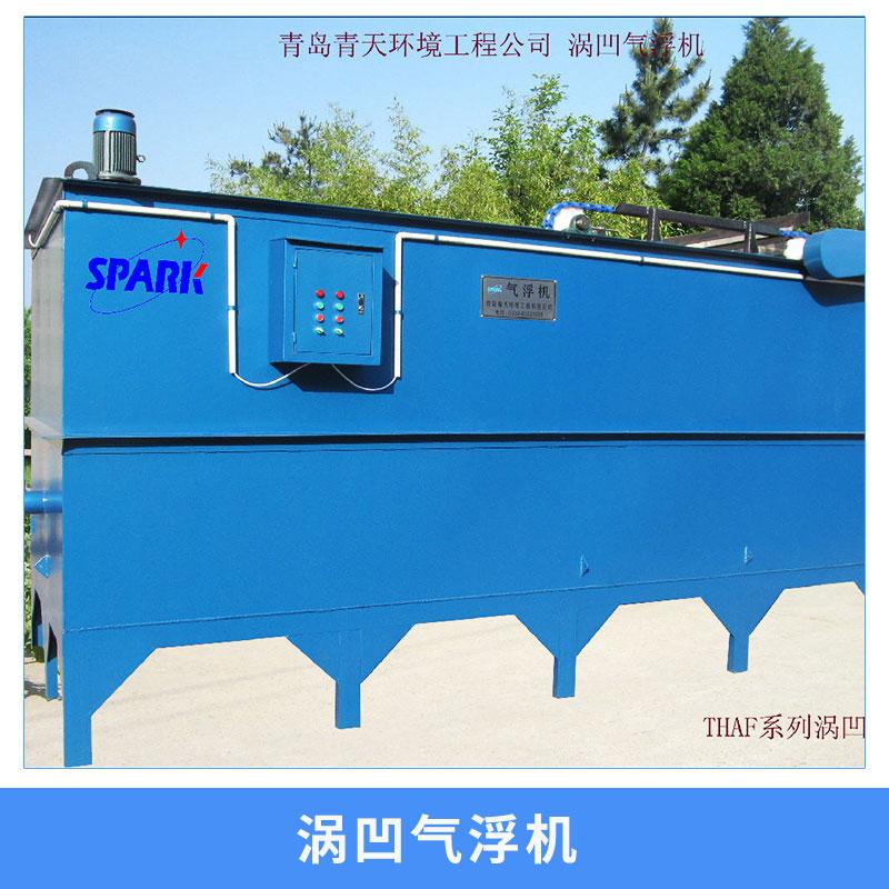 涡凹曝气机生产 设计 刮渣机 气浮刮渣设备 环保设备 涡凹气浮机 欢迎来电咨询