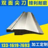 双面尖刀拆弯机刀具定制 大型数控折弯机刀具 折弯刀模具加工