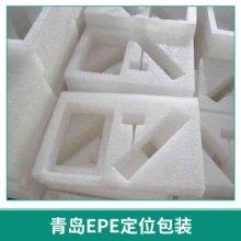 青岛EPE定位包装产品珍珠棉定位包装珍珠棉抗震包装内衬泡沫盒欢迎来电定制批发