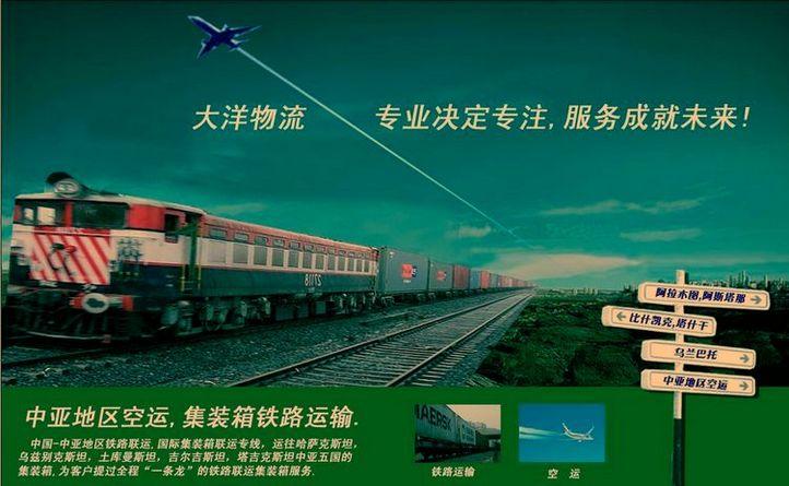 宁波、杭州到哈萨克斯坦伊斯基涅661404拼箱、整柜清凉价铁路