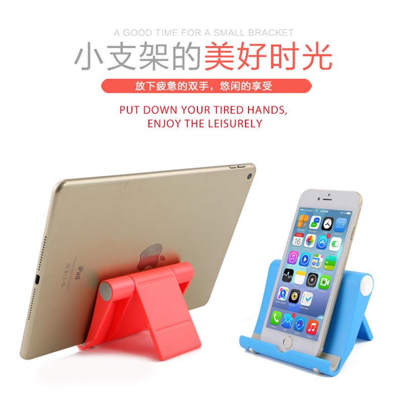 厂家批发促销礼品懒人支架平板手机折叠支架
