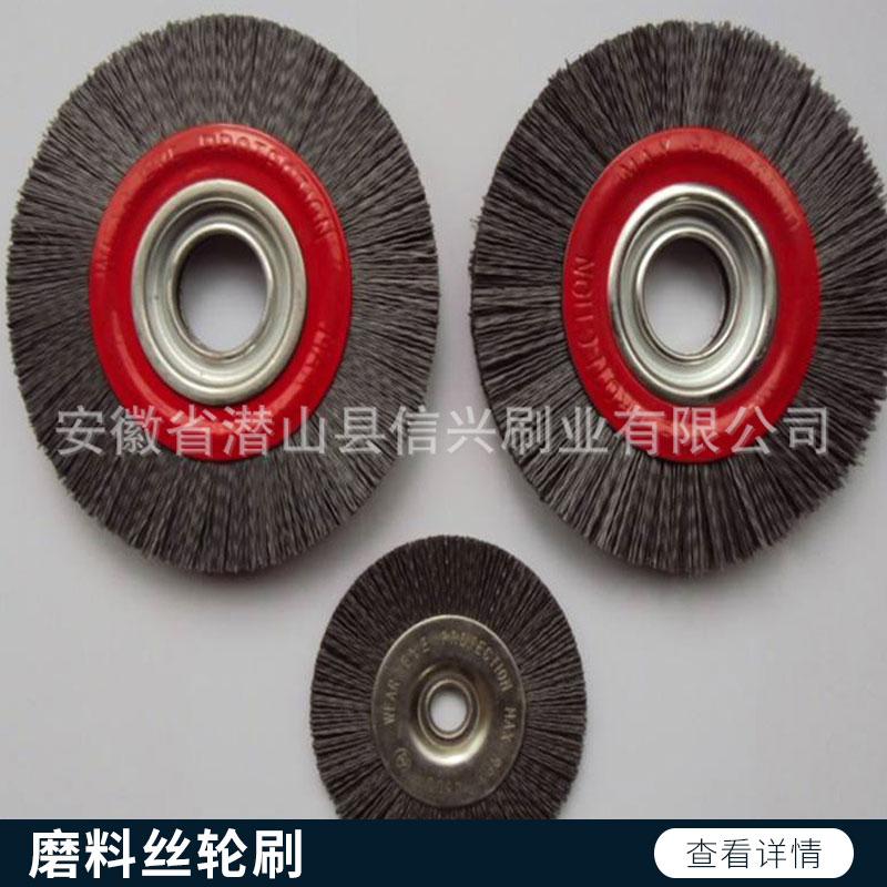 安庆市磨料丝轮刷制作厂家