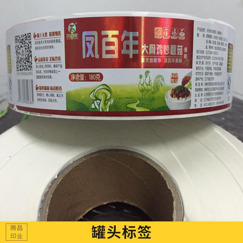 专业印刷 罐头标签  瓶身标定做 食品罐头瓶身商标印刷厂