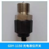 GDY-1150 光电液位开关 液位检测 报警及控制 金属壳体 欢迎来电订购