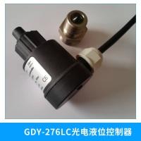 GDY-276LC光电液位控制器 测量监控 显示报警 定点控制 欢迎来电订购