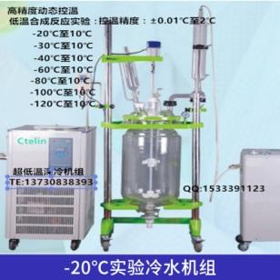 -20℃实验冷水机组图片