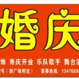 通城县久久婚庆公司9999元浪漫 通城县久久婚庆公司9999元婚礼