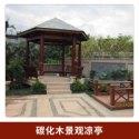 碳化木景观凉亭图片