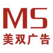 郑州美双广告有限公司简介